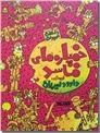 خرید کتاب خمپاره های فاسد از: www.ashja.com - کتابسرای اشجع