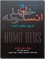 خرید کتاب انسان خداگونه از: www.ashja.com - کتابسرای اشجع