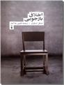 خرید کتاب اخلاق بازجویی از: www.ashja.com - کتابسرای اشجع