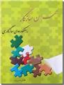 خرید کتاب همسران سازگار از: www.ashja.com - کتابسرای اشجع