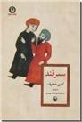 خرید کتاب سمرقند از: www.ashja.com - کتابسرای اشجع