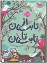 خرید کتاب از تابستان تا تابستان از: www.ashja.com - کتابسرای اشجع