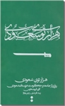 خرید کتاب هزارتوی سعودی از: www.ashja.com - کتابسرای اشجع