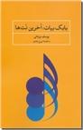 خرید کتاب بابک بیات - آخرین نت ها از: www.ashja.com - کتابسرای اشجع