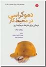 خرید کتاب دموکراسی در محیط کار از: www.ashja.com - کتابسرای اشجع