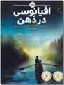 خرید کتاب اقیانوسی در ذهن از: www.ashja.com - کتابسرای اشجع