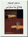 خرید کتاب وداع با سارتر از: www.ashja.com - کتابسرای اشجع