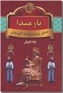خرید کتاب پارمیدا - 2 جلدی از: www.ashja.com - کتابسرای اشجع