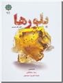 خرید کتاب بلورها از: www.ashja.com - کتابسرای اشجع