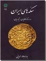 خرید کتاب سکه های ایران از: www.ashja.com - کتابسرای اشجع