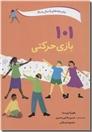 خرید کتاب 101 بازی برای حضور ذهن از: www.ashja.com - کتابسرای اشجع