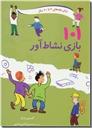 خرید کتاب 101 بازی نشاط آور از: www.ashja.com - کتابسرای اشجع
