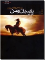 خرید کتاب پارسیان و من - رستاخیز فرا می رسد از: www.ashja.com - کتابسرای اشجع