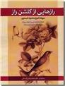 خرید کتاب رازهایی از گلشن راز از: www.ashja.com - کتابسرای اشجع