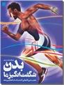 خرید کتاب دایره المعارف مصور بدن شگفت انگیز ما از: www.ashja.com - کتابسرای اشجع