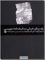 خرید کتاب راهنمای عملی نمایشنامه نویسی از: www.ashja.com - کتابسرای اشجع