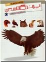 خرید کتاب شگفتی های جهان - پرندگان شکاری از: www.ashja.com - کتابسرای اشجع