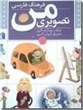 خرید کتاب فرهنگ فارسی تصویری من از: www.ashja.com - کتابسرای اشجع