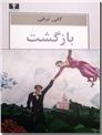 خرید کتاب بازگشت - گلی ترقی از: www.ashja.com - کتابسرای اشجع