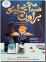 خرید کتاب قصه آنجلینو براون از: www.ashja.com - کتابسرای اشجع