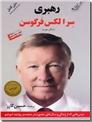 خرید کتاب رهبری - فرگوسن از: www.ashja.com - کتابسرای اشجع