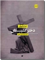خرید کتاب دختر کشیش از: www.ashja.com - کتابسرای اشجع