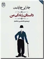 خرید کتاب داستان زندگی من از: www.ashja.com - کتابسرای اشجع