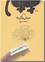خرید کتاب موش و گربه - اقتباس از عبید زاکانی از: www.ashja.com - کتابسرای اشجع