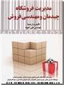 خرید کتاب مدیریت فروشگاه از: www.ashja.com - کتابسرای اشجع