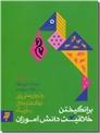 خرید کتاب برانگیختن خلاقیت دانش آموزان از: www.ashja.com - کتابسرای اشجع