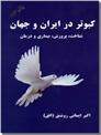خرید کتاب کبوتر در ایران و جهان از: www.ashja.com - کتابسرای اشجع