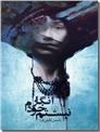 خرید کتاب انگار خودم نیستم از: www.ashja.com - کتابسرای اشجع