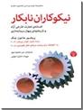 خرید کتاب نیکوکاران نابکار از: www.ashja.com - کتابسرای اشجع
