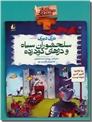 خرید کتاب سلحشوران سیاه و دژهای دود زده از: www.ashja.com - کتابسرای اشجع