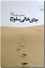 خرید کتاب دایره المعارف دنیای جادویی دیزنی از: www.ashja.com - کتابسرای اشجع