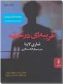 خرید کتاب غریبه ای در خانه از: www.ashja.com - کتابسرای اشجع