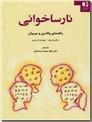 خرید کتاب نارساخوانی از: www.ashja.com - کتابسرای اشجع