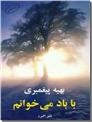 خرید کتاب با باد می خوانم از: www.ashja.com - کتابسرای اشجع