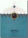 خرید کتاب روزنامه خاطرات ناصرالدین شاه قاجار از: www.ashja.com - کتابسرای اشجع