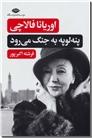 خرید کتاب پنه لوپه به جنگ می رود از: www.ashja.com - کتابسرای اشجع
