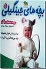 خرید کتاب بچه های جینگیلی 1 از: www.ashja.com - کتابسرای اشجع