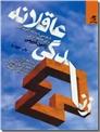 خرید کتاب زندگی عاقلانه از: www.ashja.com - کتابسرای اشجع