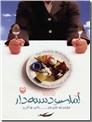 خرید کتاب املت دسته دار از: www.ashja.com - کتابسرای اشجع