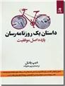 خرید کتاب داستان یک روزنامه رسان از: www.ashja.com - کتابسرای اشجع