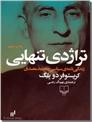 خرید کتاب تراژدی تنهایی از: www.ashja.com - کتابسرای اشجع