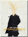 خرید کتاب مدل های دموکراسی از: www.ashja.com - کتابسرای اشجع