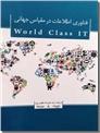 خرید کتاب فناوری اطلاعات در مقیاس جهانی از: www.ashja.com - کتابسرای اشجع