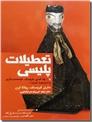 خرید کتاب تعطیلات پلیسی از: www.ashja.com - کتابسرای اشجع