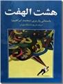 خرید کتاب هشت الهفت از: www.ashja.com - کتابسرای اشجع