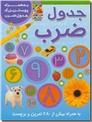 خرید کتاب جدول ضرب از: www.ashja.com - کتابسرای اشجع